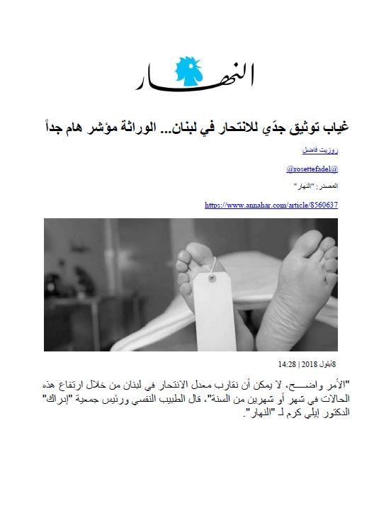 Interview in Annahar - Suicide - Dr. Elie Karam