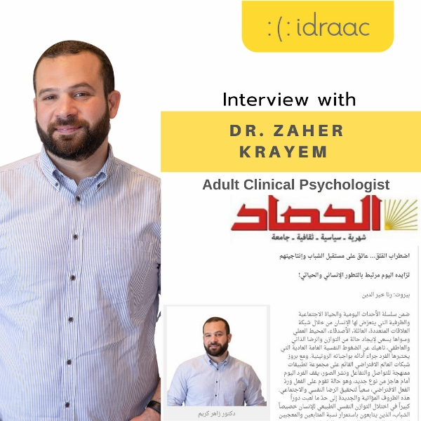 Interview with Dr. Zaher Krayem for Al Hasad about Anxiety